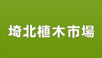 埼北植木市場|植木・庭石・苗木の競り市